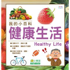 小樹苗 - 我的小百科:健康生活 9789888418053