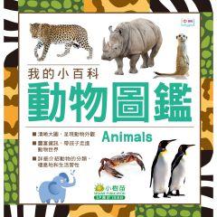 小樹苗 - 我的小百科:動物圖鑑 9789888418060