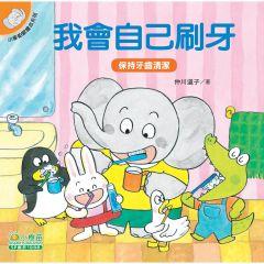 小樹苗 - 小象帕歐繪本:我會自己刷牙(保持牙齒清潔) 9789888419166