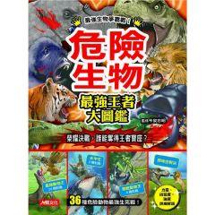 小樹苗 - 危險生物 最強王者大圖鑑 9789888530168