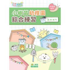 小樹苗 - 幼稚園綜合練習:高班 K3 9789888530373