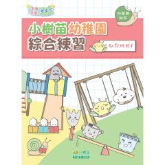 小樹苗 - 幼稚園綜合練習:幼兒班 K1 9789888530397