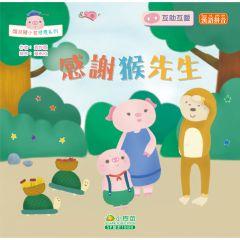 小樹苗 - 醒目豬小哲感恩:感謝猴先生(互助互愛)(附漢語拼音) 9789888530687