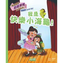 小樹苗 - 我和我的惡魔家姐故事(第一輯):我是快樂小海龜! 9789888530892