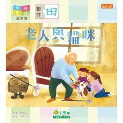 小樹苗 - 部件拼拼故事書:老人與貓咪(田部) 9789888531028