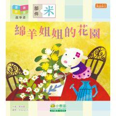 小樹苗 - 部件拼拼故事書:綿羊姐姐的花園(米部) 9789888531059