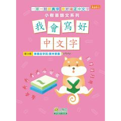 小樹苗 - 我會寫好中文字第3冊 筆畫及字詞:基本筆畫 9789888531158