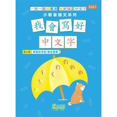 小樹苗 - 我會寫好中文字第4冊 筆畫及字詞:複合筆畫 9789888531165