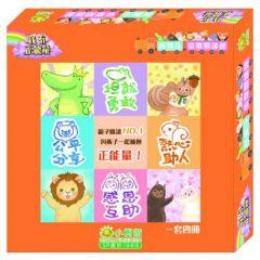 小樹苗 - 我有正能量:好孩子快樂閱讀館(套裝)(橙色) 9789888531356