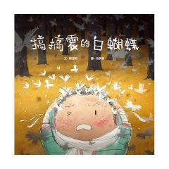 小樹苗 - 搞搞震的白蝴蝶 9789888531615