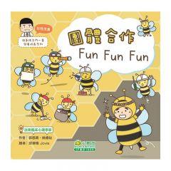 小樹苗 - 淘氣孩子鬥一番兒童成長:好態度篇(團體合作Fun Fun Fun) 9789888531622