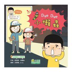 小樹苗 - 淘氣孩子鬥一番兒童成長:好態度篇(Bye Bye 小懶蟲)