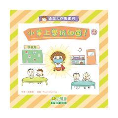 小樹苗 - 衛生大作戰系列學校篇:小寧上學抗細菌!