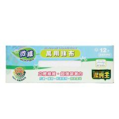 Super Clean -  微纖萬用抹布 SC-023