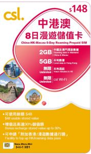 中港澳8日漫遊儲值卡 China-HK-Macau 8-Day Roaming Prepaid SIM