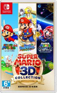 Nintendo Switch遊戲軟體-超級瑪利歐 3D 收藏輯