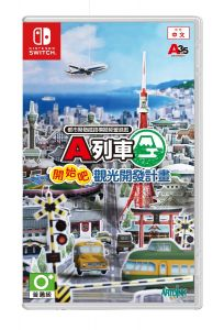 Nintendo Switch遊戲軟體《A列車 開始吧 觀光開發計畫》