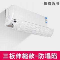 GOTO - 分體冷氣擋風板-S (三板伸縮款) 65-111 cm