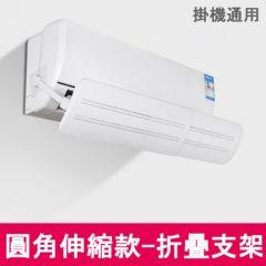 GOTO - 分體冷氣擋風板-Y (圓角伸縮款) 56-102 cm