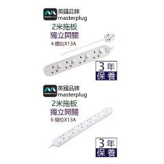 英國Masterplug - 4位X13A/6位X13A 2米獨立開關拖板 有電源指示燈 - SWC42N/SWC62N (4插座/6插座)