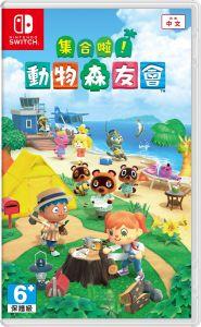 Nintendo Switch 遊戲軟體 ≪集合啦!動物森友會≫
