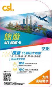 旅遊 4G 儲值卡