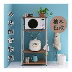 ASK_WT007-4 GLOBAL OUTLET - Multi-function Kitchen Storage Rack - (Teak)
