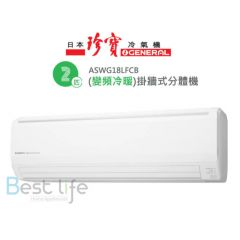 General - Inverter Wall Mounted Air Conditioner - 2HP Cooling / Heating ASWG18LFCB ASWG18LFCB