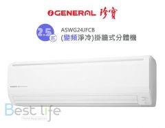 General - 珍寶 變頻掛牆式冷氣機 - 2.5匹