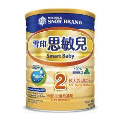 雪印 - 思敏兒2較大嬰兒奶粉 (900克) B-SN0002