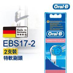 Oral-B - EBS17特軟刷頭2支裝