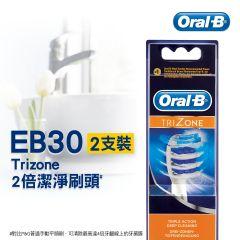 Oral-B - EB30 TRIZONE智能刷頭2支裝