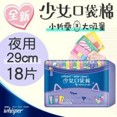 Whisper - TEENS GIRLS FTS S3 SC 29CM 18S X 2 B01134_3