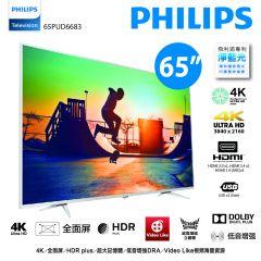 Philips - 65吋 超薄LED智能電視 65PUD6683 (香港行貨) 不包免費安裝 65PUD6683