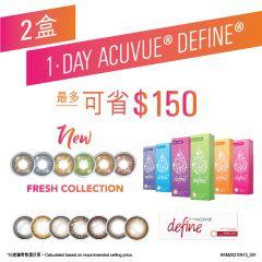 beautypack_001 ACUVUE® - DEFINE® 美瞳套裝兌換券