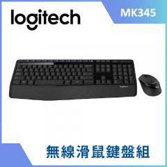 Logitech 無線滑鼠鍵盤組 MK345