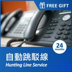 商業電話服務: 自動跳駁線