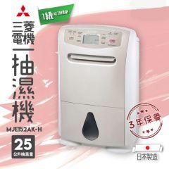 MITSUBISHI ELECTRIC 25L Dehumidifier MJE152AKH BL_MJE152AKH