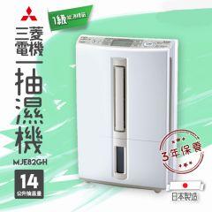 MITSUBISHI ELECTRIC 14L Dehumidifier MJ-E82GH BL_MJE82GH