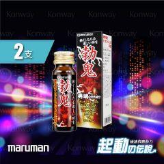 maruman - Botsuoni (2 boxes) BS002
