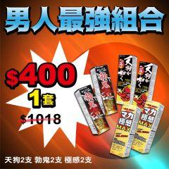 ICHIKI - MAX Man Power Set (Botsuoni 2 boxes + Tengu 2 boxes + MACA MAX 2 boxes) BTM001