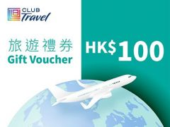 Club Travel 機票旅遊禮券 – 港幣一百元