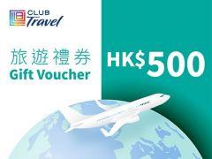 Club Travel 機票旅遊禮券 – 港幣五百元