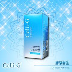 Colli-G - 全效肌抵丸 (1盒) [淡斑抗皺、14天逆轉肌齡] CG001