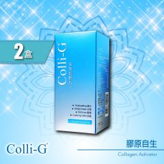 Colli-G - 全效肌抵丸 (2盒) [淡斑抗皺、14天逆轉肌齡] CG002