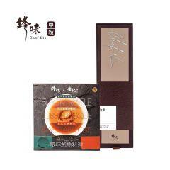 (預售) 鋒味 - 月餅 4 粒裝 + 鋒味 X 安記 環球鮑魚料理 chef11