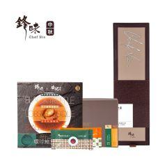 (預售) 鋒味 - 月餅 4 粒裝 + 環球鮑魚料理 + 曲奇禮盒 Chefbundle3
