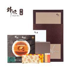 (預售) 鋒味 - 月餅 8 粒裝 + 環球鮑魚料理 + 曲奇禮盒 Chefbundle4