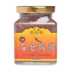 張財記 - 極香石磨蝦醬 cheungchoikee1