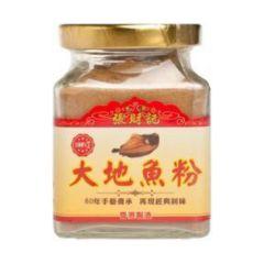 張財記 - 大地魚粉 cheungchoikee2